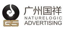 重庆国祥文化传播有限公司广州分公司
