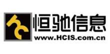 上海恒驰信息系统有限公司