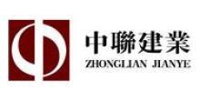 青岛中联建业股份有限公司