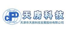 天津市天房科技发展股份有限公司