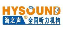 上海海之声听力技术有限公司