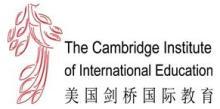 美国剑桥国际教育
