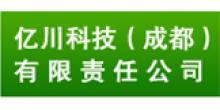 亿川科技(成都)有限责任公司