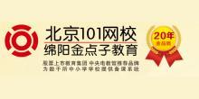 绵阳市涪城区金点子教育培训学校