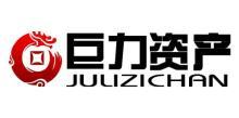广东巨力资产管理有限公司