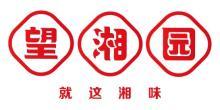 望湘园(上海)餐饮管理必发888官网登录