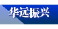 北京華遠振興科技有限公司研發中心