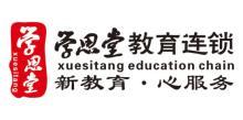 苏州学思堂教育咨询有限公司