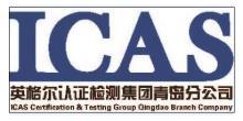 英格尔检测技术服务(青岛)有限公司(分支机构)
