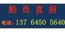上海沪马船务有限公司