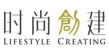 时尚创建商务咨询(上海)有限公司
