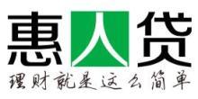 惠人贷商务顾问(北京)有限公司