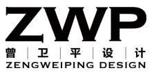 曾卫平室内设计(北京)有限公司