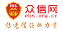 深圳市众信电子商务交易保障促进中心