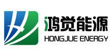 天津鸿觉能源科技有限公司