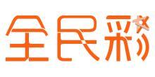 北京全民星彩科技