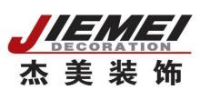北京杰美装饰设计有限公司