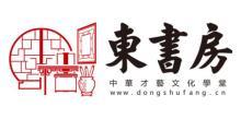 无锡东书教育信息咨询有限公司