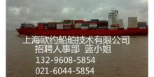 上海欧约船舶技术有限公司