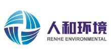 河北人和环境科技有限公司