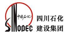 四川石化建设集团有限公司
