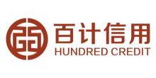 重庆百计信用管理有限公司