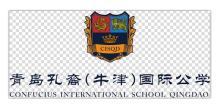 青岛孔裔(牛津)国际公学