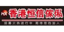 香港恒信家俬有限公司
