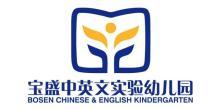 广州市荔湾区宝盛中英文实验幼儿园