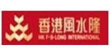 上海风水隆工业系统集成有限公司