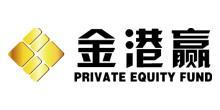 深圳市金港赢股权投资基金管理有限公司