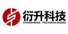 衍升科技(上海)有限公司