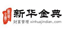 新华金典财富管理股份有限公司