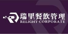 瑞里(杭州)餐饮管理有限公司