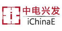 北京中电兴发科技有限公司