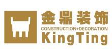 苏州金鼎建筑装饰工程有限公司