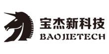 杭州宝杰新科技有限公司