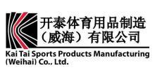 开泰体育用品制造(威海)有限公司