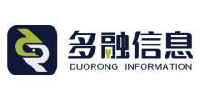 广州多融信息科技有限公司