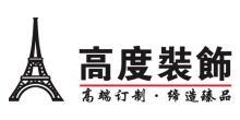 杭州高度装饰工程有限公司