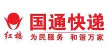 重庆国达通物流有限公司.