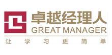 深圳市卓越经理人教育科技有限公司