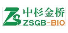 北京中杉金桥生物技术有限公司