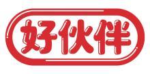 广州好伙伴食品有限公司