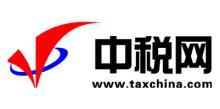 北京中税网控股股份有限公司江苏分公司