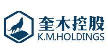 重庆奎木企业管理咨询有限公司