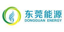 东莞市能源投资集团有限公司
