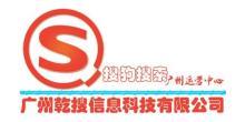 广州乾搜信息科技有限公司