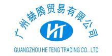 广州赫腾贸易有限公司