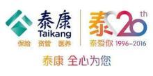 泰康人寿保险股份有限公司广东分公司新造营销服务部